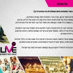 Alive_matzeget-page-002