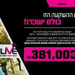 Alive_matzeget-page-006